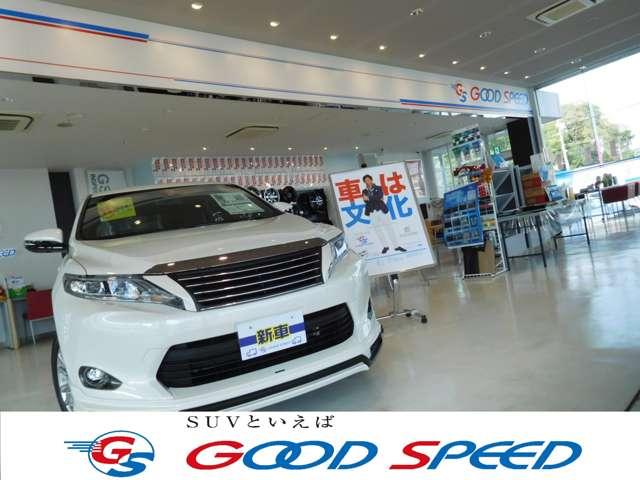グッドスピード三河地区2店舗目。常時120台超えの車両を展示。