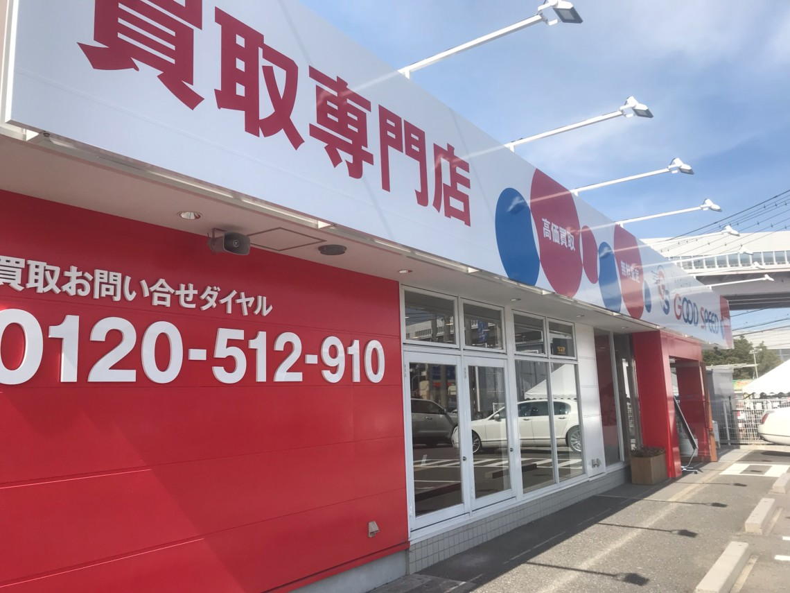 大府有松インター 買取専門店 店舗画像