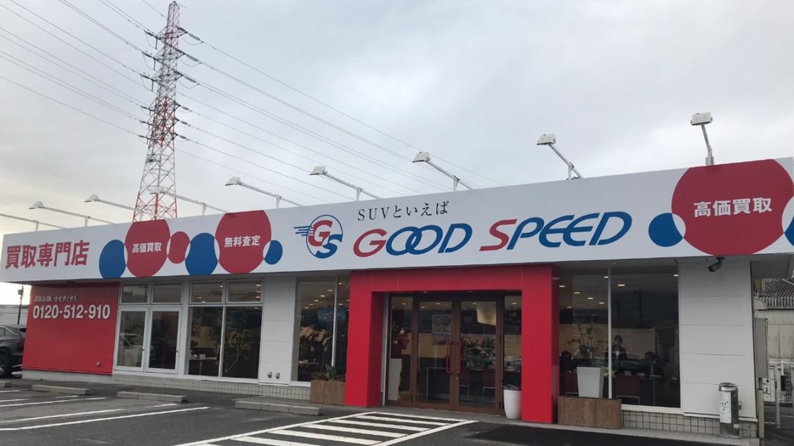 大府有松インターすぐ グッドスピード買取専門店 乗換、売却を検討中でも ぜひご来店ください。