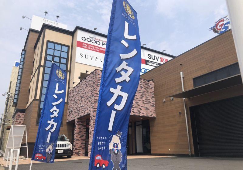 GSプレミアムレンタカー 店舗写真