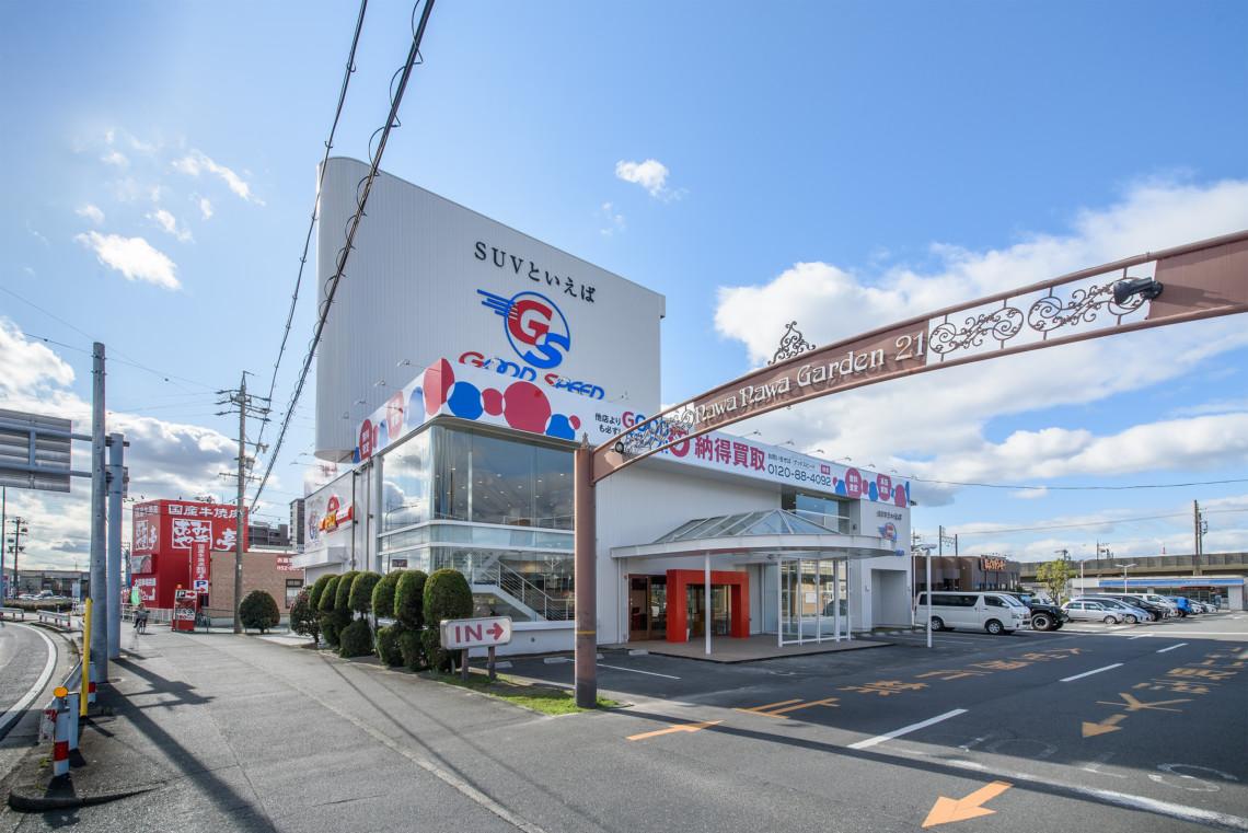 東海名和 買取専門店 店舗画像
