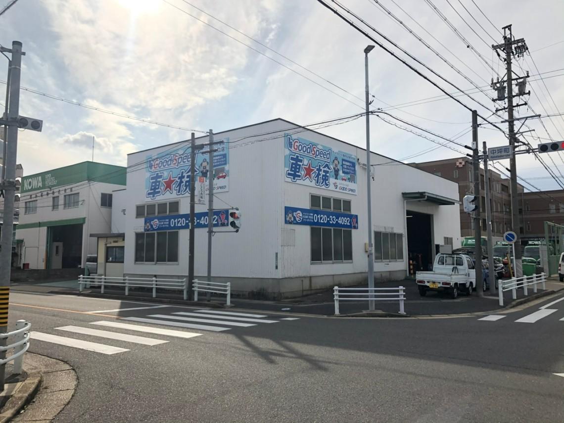 グッドスピード車検 名古屋天白店 店舗画像