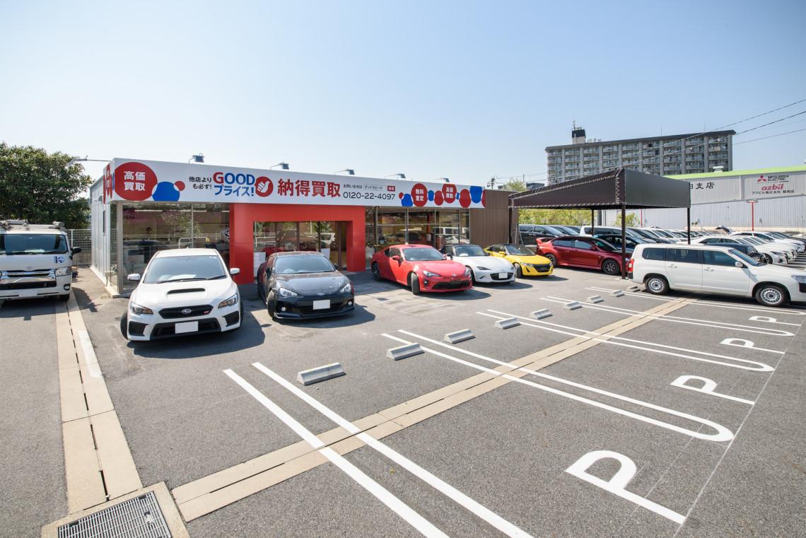 豊田インターチェンジからすぐ グッドスピード買取専門店 乗換、売却を検討中でも ぜひご来店ください。