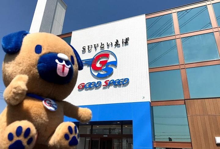 グッドスピードMEGA SUV 東海名和店  国道247号線と...