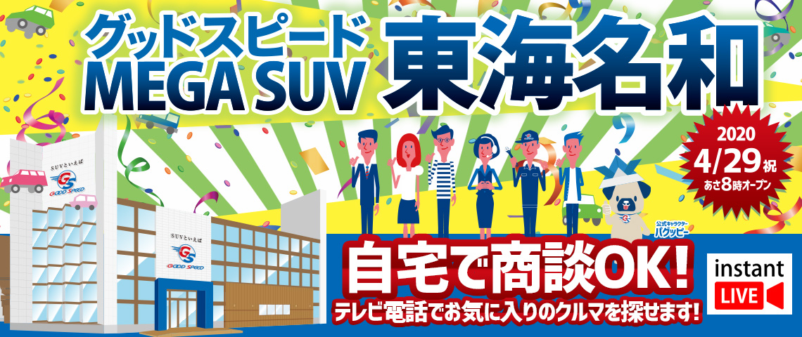 グッドスピード MEGA SUV 東海名和店オープン