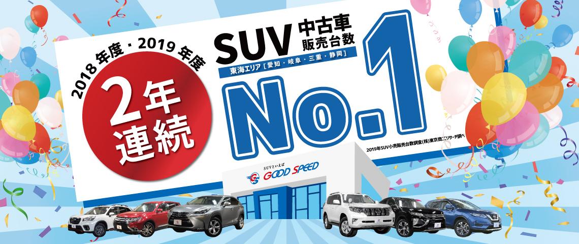 2年連続東海エリアSUV販売台数NO.1
