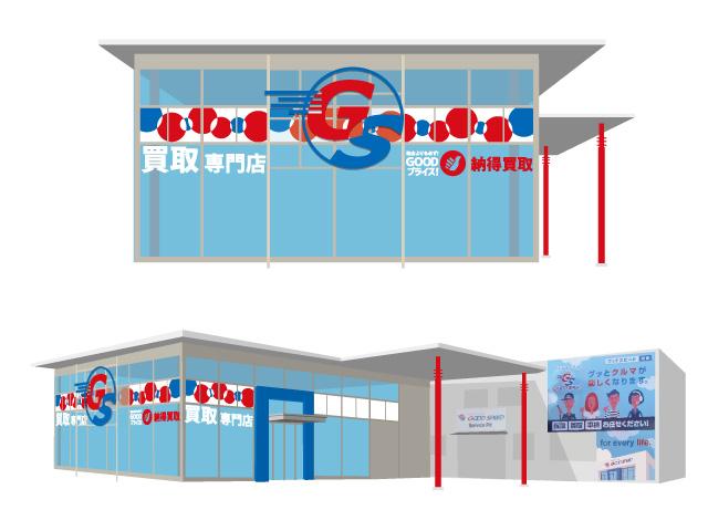 『グッドスピード四日市買取専門店』 2020年9月1日グランドオープン!