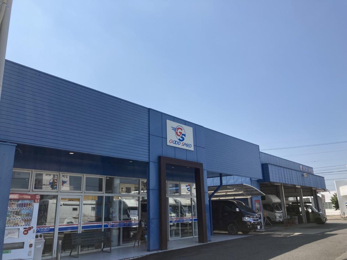 GOODSPEED VANLIFE 春日井店 店舗画像