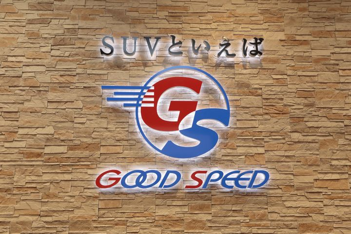 SUVといえば グッドスピード 神戸に初出店です!皆様の素敵なカ...