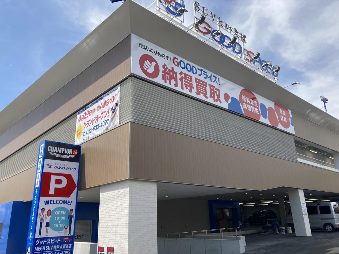 グッドスピード 神戸大蔵谷 買取専門店