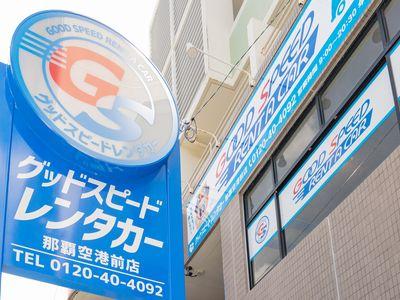 グッドスピード 沖縄豊見城 買取専門店