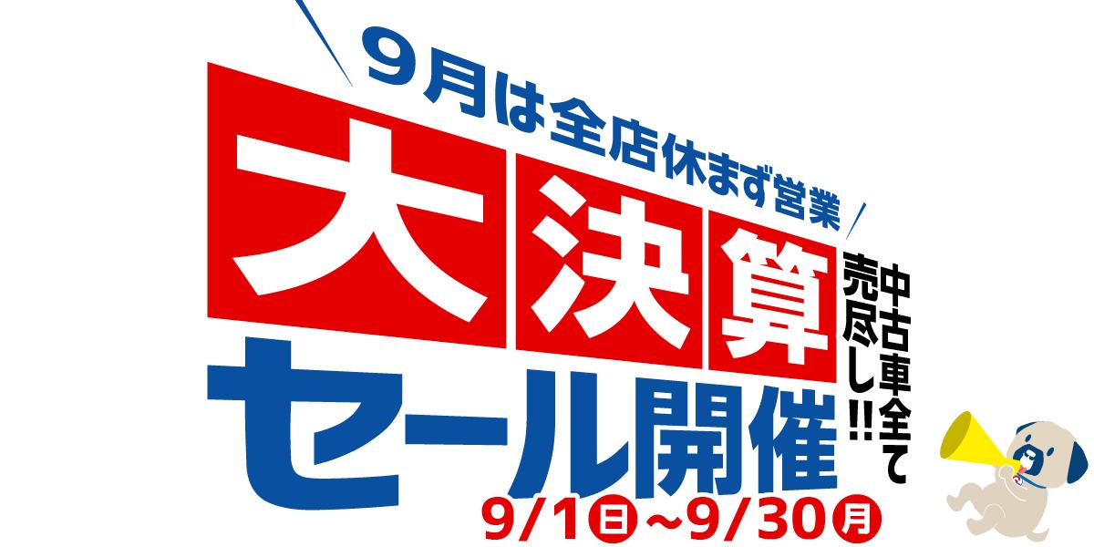 グッドスピード 大決算セール開催 中古車売り尽くし 8/21(水)~9/30(月)