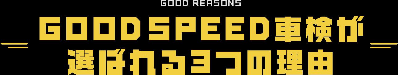 GOODSPEED車検が選ばれる3つの理由