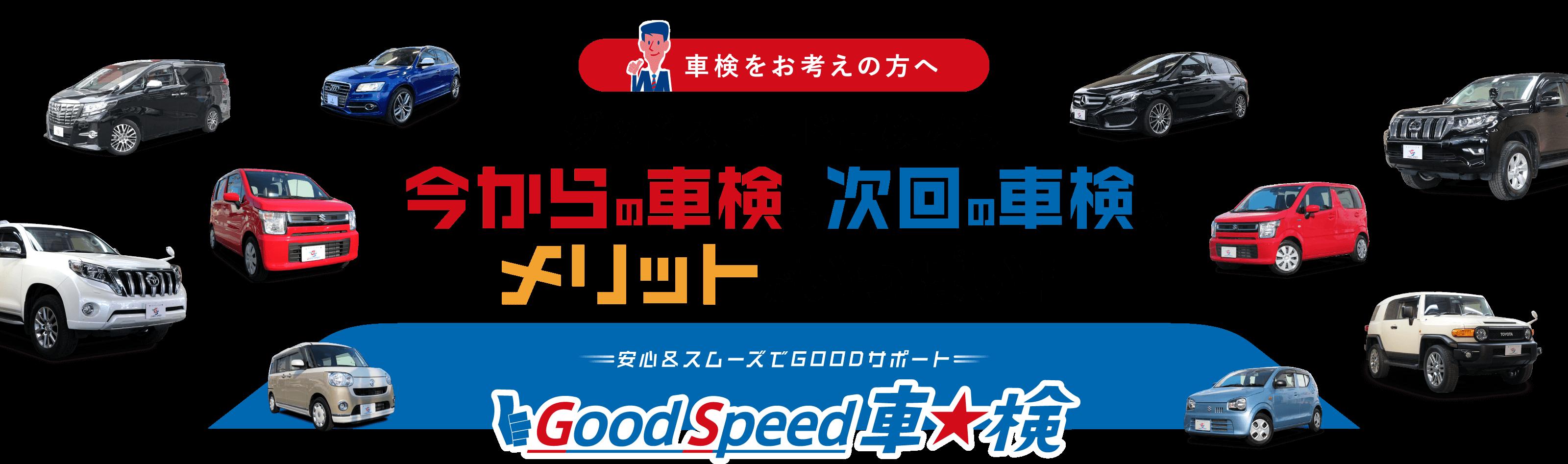 グッドスピード車検